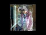 я и мои друзья))) под музыку Discokontakt 8 - dj Smash - Можно без слов (Alex Love dance edit) ( Russian v.8 ) . Picrolla