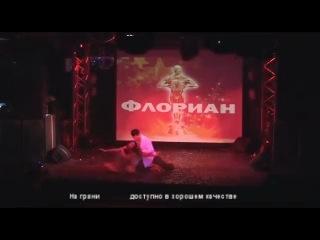 Дуэт На грани Флориан Клуб Глобасс НОЯБРЬ 2011