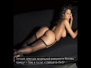 Элитные проститутки Москвы по вызову!