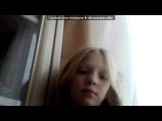 «я и только я» под музыку нюша поет в 10 лет))песня пёс)) - Пёс ( Саундрек к Фильму Хатико)). Picrolla