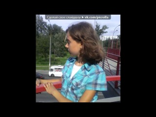 «2011-08-15» под музыку Джастин бибер -  Born to Be Somebody(2011)