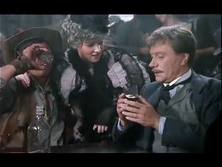 Человек с бульвара Капуцинов (1987) ЕЕ сердце неприступно как Форт Нокс