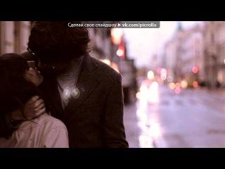 «небо на двоих)))» под музыку Zara - Небо На Двоих...Эту сладость губ твоих я ощущаю и теперь, и эту сладость не сотрут ни время, ни дожди. В сумерках душа застынет без огня, но вспомнишь ты. Нам небом - это на двоих, сладость губ твоих!!!. Picrolla