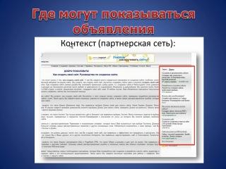 Яндекс Директ – ДЕНЕЖНЫЙ СТАНОК для Интернет Магазина