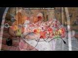 наши фотки под музыку Барбарики - Человек хороший - МУЗЫКА И СЛОВА ЛЮБАШИ. Picrolla