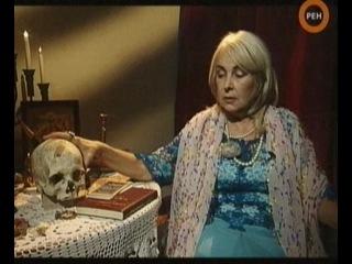 Ведьмы. Тайны колдовской жизни / Фантастические истории / 2008.10.12 / VideoArhiv.tv