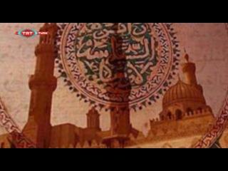 Kentler ve Gölgeler - 1. Sezon - Tunus - Ibni Haldun - Anlatan: Ahmet İnam