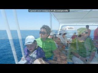«,,,,» под музыку ОПА ОПА! - Египет!Красное море!Ахх!!!!!! Как скучаю!!!!!!!!. Picrolla