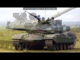 С моей стены под музыку Алексей Матов(World of Tanks) - На последнем рубеже. Picrolla