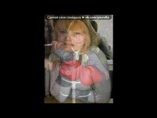 «мои фотки» под музыку Алина Гросу (http://mp3xa.net) - Мокрые ресницы. Picrolla