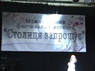 Столиця запрошуе 2012