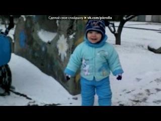 «малыши» под музыку Чай вдоем - Сынок (Dance Version). Picrolla