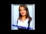 «у счастья всегда глаза карие....» под музыку Саша Айвазов  - Песня про Настю. Picrolla