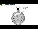 8 минут эффективных упражнений для пресса (Уровень 1)