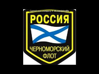 «Морская пехота» под музыку Голубые береты - За ВДВ! . Picrolla