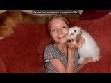 «я и мой зайчик стипашка» под музыку Зайка - Я люблю тебя Дружок!. Picrolla