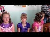 я и моя семья под музыку Песня про учителя - алла леонидовна вы наш любимый учитель! 5