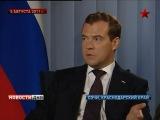 Медведев об операции по принуждению Грузии к миру