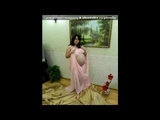 Песня про беременность
