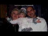 Я ЛЮБИМАЯ!!!!! под музыку A.L.Z. DJ Alex Spark - Electro Stress 8 (2011) - Track 02 vkhp.net - БАСЫ!. Picrolla