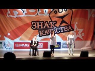 Фестиваль 2012 команда КВН Будь Мужиком