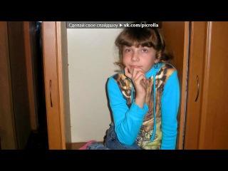 принцесса под музыку ♥Для вас друзя ♥ мое друзя Алсу Рузиля Чулпн и д я очень очень люблю вас Picrolla