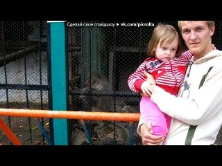 «Ксюша» под музыку Детские песни - Песенка мамонтенка про маму. Picrolla