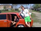 «Ваз 2101» под музыку Красная копейка - вот оно)Хаахх))шикарная песня связанная с этим летом). Picrolla