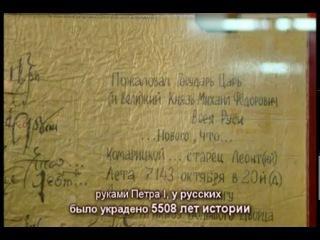 Руками Петра I у славян было украдено 5508 лет истории после сотворения заключения мира между Славяно Арийской империей и Древ
