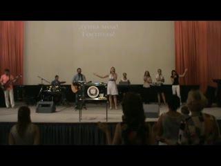 Прославление и поклонение!Лето 2013г.