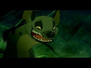 Король Лев - смех гиены