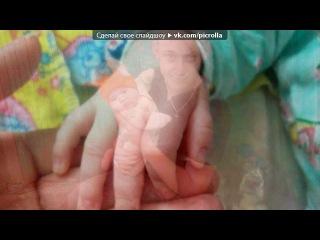 «малышка наша» под музыку Мохито feat. Dj Sasha Abzal - ты помнишь как она смеется.....(Sasha Abzal Radio Edit). Picrolla
