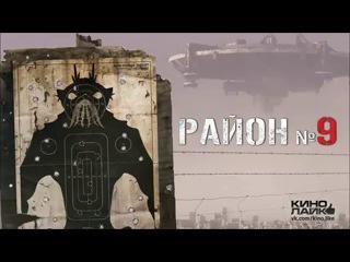 фильм Район №9  новинки кино 2013 2014
