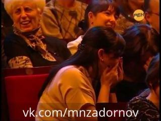 Михаил Задорнов Женщина и инкассаторы Концерт Россия Родина хрена 2011