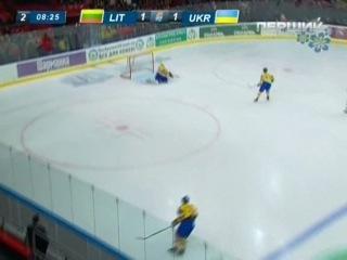 Чемпионат мира 2012 (U20). 2012 IIHF WM U20IIA. Литва - Украина (18.12.2011)