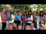 МОЙ ЛЮБИМЫЙ ЛАГЕРЬ!=) под музыку DJ EMIGI - НУ ПОГОДИ!!! КЛУБНЯК 2011 КАЧАТЬ ВСЕМ. Picrolla