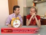 Званый ужин. Неделя 241 (эфир 07.06.2012) День 4, Виктор Бриллиантовый
