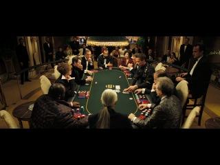 Джеймс Бонд Агент 007: Казино Рояль 2006