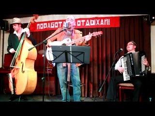 """""""Ретро-концерт ресторанной музыки 5070-х годов"""""""