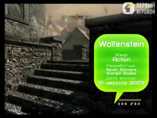 F.Ury Про Игру Wolfenstein