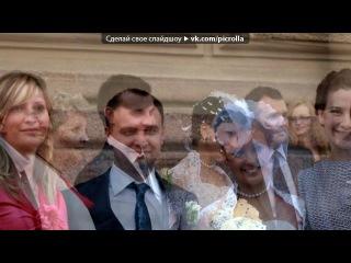 «Свадебные фотографии ( от Ксюшеньки Михайловой )» под музыку Иоганн Штраус - Вальс