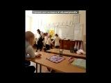 «мій улюблений 2-г клас**» под музыку Любовные истории - [..♥Школа, школа, я скучаю♥..]. Picrolla
