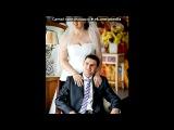 «Наша свадьба!» под музыку T1One - Ты моя. Picrolla