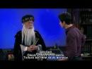 Волшебники из Уэйверли / Wizards of Waverly Place (4 сезон) 18 серия