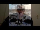 С моей стены под музыку Та Сторона(feat Бумбокс) - У Меня Есть Ты ( 2013). Picrolla