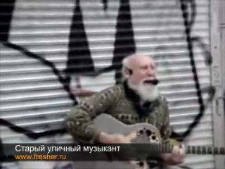 Старый рок-н-ролльщик
