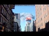 «11 сентября 2001 года=(» под музыку Моцарт - Реквием по мечте. Picrolla