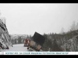 Норвегия: фура и эвакуатор улетели в пропасть (01.04.2012)