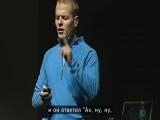 TEDX Тим Феррис: Как превратить свои страхи в катализатор успеха