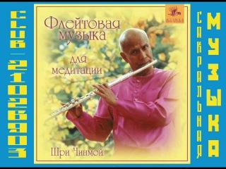 Шри Чинмой CD Флейтовая музыка для медитации западная флейта